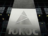 Бывшие акционеры ЮКОС подали в суд Германии иск на $42 млрд против России