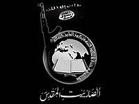 """Флаг группировки """"Вилайят Синай"""" (""""Провинция Синай""""), до присоединения к """"Исламскому государству"""" называвшей себя """"Ансар Байт аль-Макдис"""""""