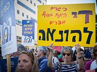 Демонстрация в Иерусалиме. 6 июля 2016 года