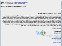 Ответ пресс-службы мэрии Тель-Авива