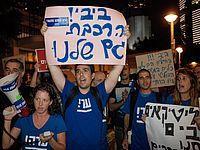 Акция протеста в Тель-Авиве, 03.09.2016