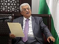 Аббас готов обсуждать конфедерацию с Израилем
