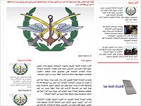 13 апреля сирийское государственное агентство SANA опубликовало заявление командования армии Сирии