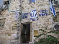 Здание Главного раввината в Иерусалиме