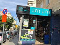 Горсовет Ришон ле-Циона утвердил поправку, разрешающую магазинам работать по субботам
