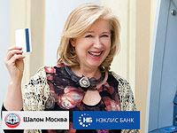 Как оформить российскую пенсию в Израиле